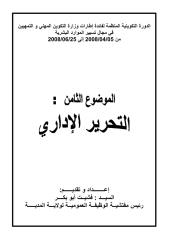 redaction administrative.pdf