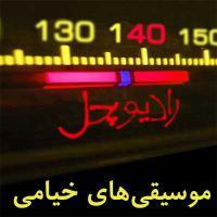 Hele Mali-Booshehri-khayamkhani.mp3