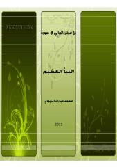 الإعجاز البياني في النبأ.pdf