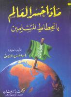 ماذا خسر العالم بانحطاط المسلمين.pdf