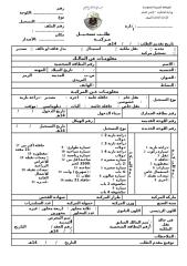 license-car.doc
