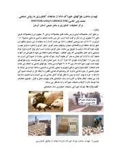 تهيه و ساخت بلوکهاي خوراک دام از ضايعات کشاورزي به روش صنعتي1.pdf