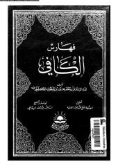 aswl-alkafy-alk-ar_ptiff.pdf