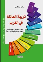 كتاب تربية العائلة في الغرب.pdf