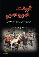 ثورات الربيع العربي.pdf