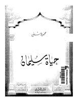 حياة سليمان   محمود شلبي.pdf