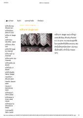 เหล็กฉาก (Angle bar).pdf
