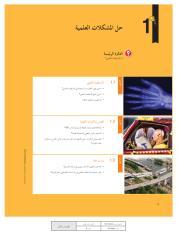 ثامن.pdf