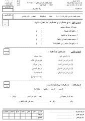 دين 2.pdf