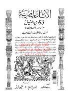 03- جيمس بيكي، الآثار المصرية في وادي النيل، ج3 مكتبةالشيخ عطية عبد الحميد.pdf