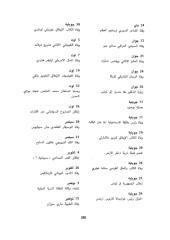 1950 - 1959  الجزء الثاني)2).pdf