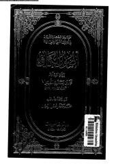 اصول الكافي - مجلد 1.pdf