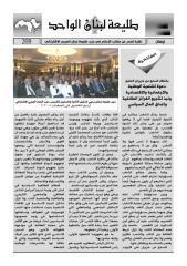 44 طليعة لبنان الواحد نيسان 2009.pdf