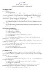 กฎหมายพาณิชย์ 1 (เอกรินทร์) - มาตราที่ควรดู สำหรับภาค 1 (นิติ มสธ.).pdf