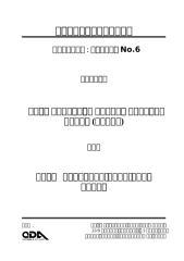 สัญญาออกแบบห้องเย็น No.6 (CT-TUF02).doc