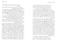من متهم میکنم کمیته مرکزی حزب توده ایران را  2  - فریدون کشاورز.pdf