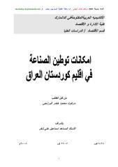 industry in kurdistan ba kusrat barazanchi ��_���� ����� �������.pdf