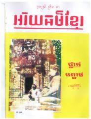 Areythoar_Khmer_Mrs_Troeung_Ngea_01.pdf