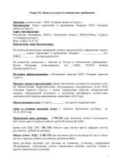 Форма открытого Запроса предл.doc