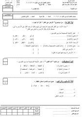 لغة عربية 2.pdf