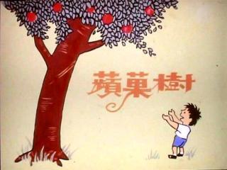 apple tree.ppt