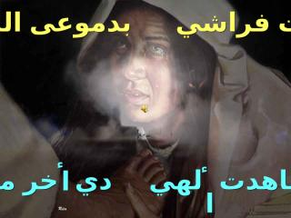 بللت فراشى.ppt