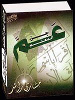 Track 03 - Al Falaq.mp3