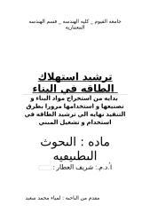 فردي لمياء محمد سعيد.docx