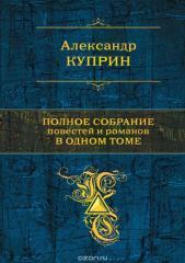 Александр Куприн Полное собрание повестей и романов в одном томе.pdf