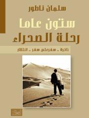 ستون عاما رحلة الصحراء سلمان ناطور-books4arab.com.pdf