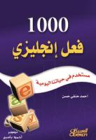 1000 فعل انكليزي أحمد حسن حنفي.pdf