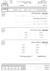 لغة عربية 1.pdf