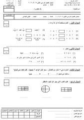 حساب 2.pdf