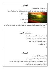 كراس الانتج و التعابير.docx