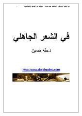 في الشعر الجاهلي طه حسين.pdf