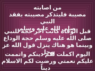 موت رسول الله صلي الله عليه وسلم.pps