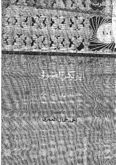 ابو بكر الصولي اعلام العرب.pdf