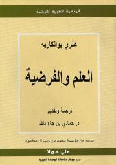 العلم والفرضية . هنري بوانكاريه.pdf