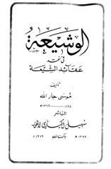 موسى جارالله - الوشيعة في نقد عقائد الشيعة.pdf