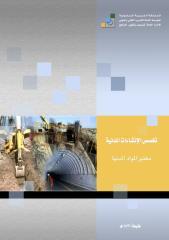 مختبر المواد المدنية.pdf