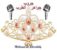 008 نجاة الصغيرة- عيش معايا-أحمد شفيق كامل-كمال الطويل-جروب جواهر الطرب.mp3