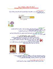akhtar al i7tira9at.doc