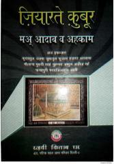 Ziyarat e qubur ma'a aadab o ahkam my scaned book.pdf
