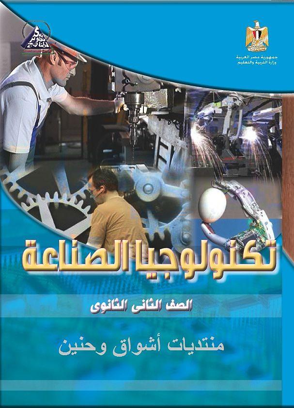كتاب تكــنولوجيــا الصناعة الرسـمي المقرر على الصف الثــاني الثانوي للتحميل 1__10_