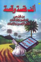 ألف قصة وقصة من قصص الصالحين والصالحات ونوادر الزاهدين والزاهدات