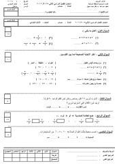 حساب 3.pdf