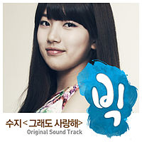 Suzy(Miss A) - I Still Love You (1).mp3