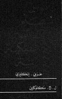 [L._J._McLoughlin_(ل.ج._مكلوكلي)]_Learner(1).pdf