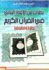نظرات من الإعجاز البياني في القرآن الكريم.pdf