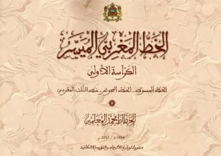 الخط المغربي - المجوهر- الخطاط محمد المعلمين.pdf